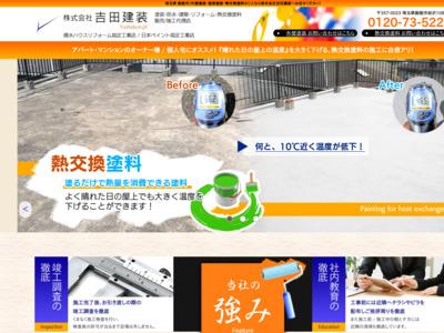 株式会社吉田建装
