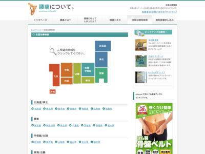 腰痛情報と全国の治療院検索