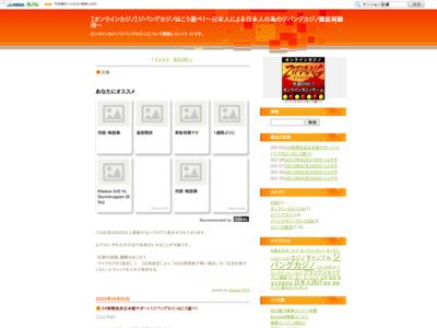 【オンラインカジノ】ジパングカジノはこう遊べ!〜ジパングカジノ実験所〜