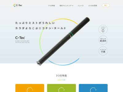 C-Tec(シーテック)電子タバコ通販ショップ