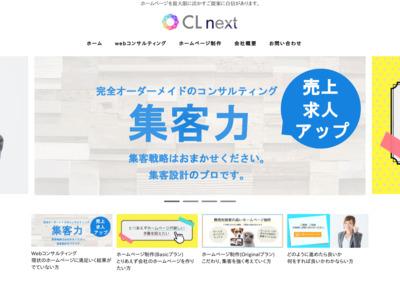 ホームページ制作ならCL next(シーエルネクスト)