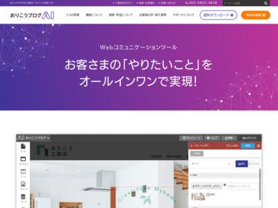 おりこうブログ|企業ホームページ&パンフレット作成ソフト