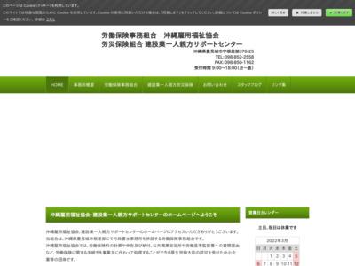 建設業一人親方サポートセンター(沖縄雇用福祉協会)