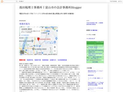 池田税理士事務所Ι富山市の会計事務所Blogger