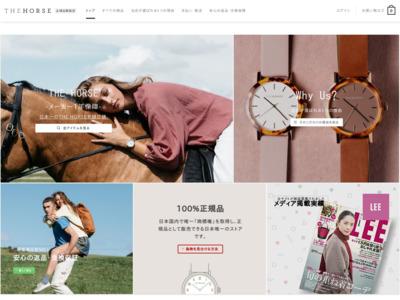 THE HORSE時計専門店TELLER