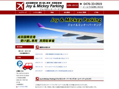 成田空港の近郊駐車場ならジョイパーキングへ