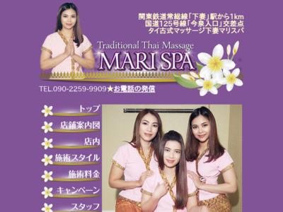タイ古式マッサージ下妻マリスパ