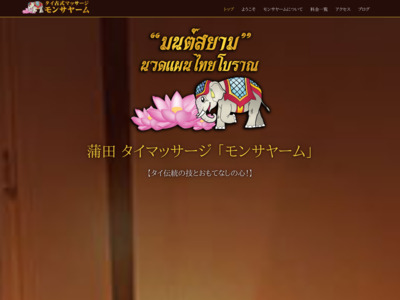 モンサヤーム2号店|蒲田 タイ古式マッサージ