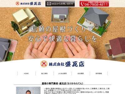 屋根修理・瓦修理なら大阪市住吉区の盛瓦店