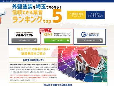 埼玉の外壁塗装業者をランキングで発表!