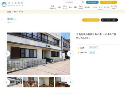 旅館清水荘