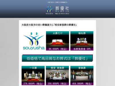 大阪市の直葬・生活保護葬儀は「葬優社」