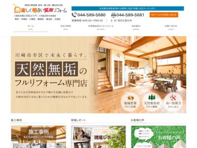 川崎市のリノベーション専門の工務店