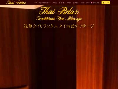 浅草 タイマッサージ タイリラックス