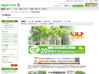 VHP軽井沢