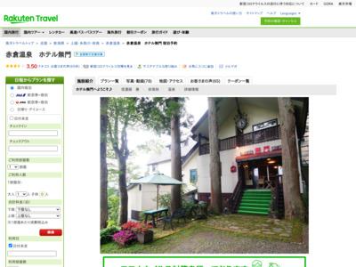 赤倉温泉ホテル無門