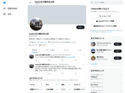 ksalon古川軽井沢山荘