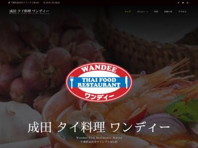 ワンディー 成田 タイ料理