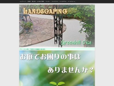 グリーンヒル岡〜千葉市の造園業・植木屋〜