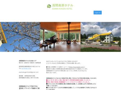 浅間高原ホテル