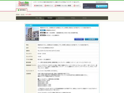 ホテル長竹