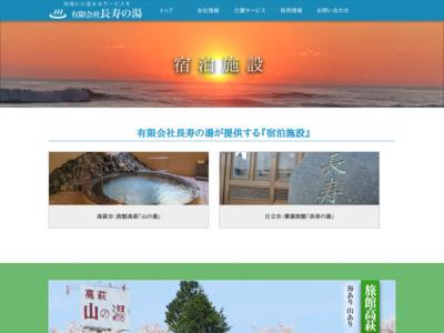 高萩 山の湯
