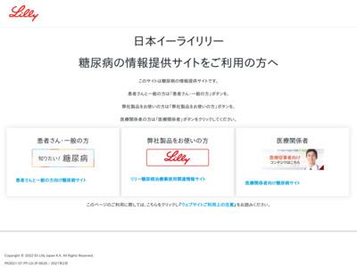 Diabetes.co.jp