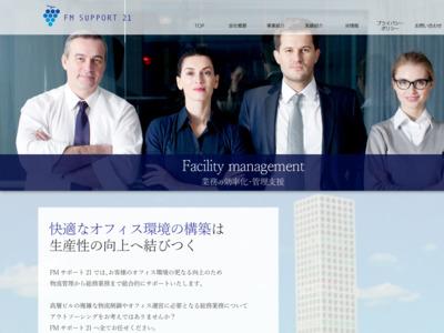 株式会社FMサポート21