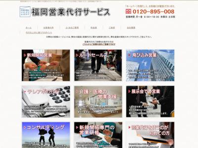 福岡営業代行サービス(株式会社)