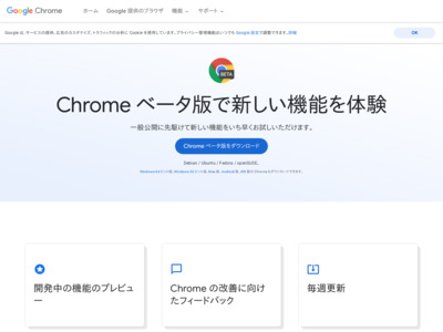 https://www.google.com/chrome/browser/beta.html