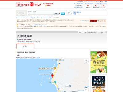 料理旅館 藤田