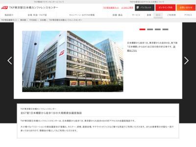 東京都医師国家試験会場