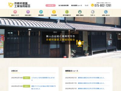 京都府建築工業協同組合 福知山支部