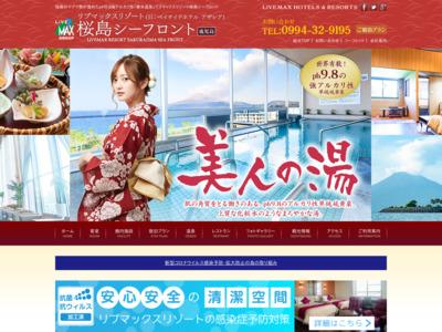 リブマックスリゾート桜島シーフロント