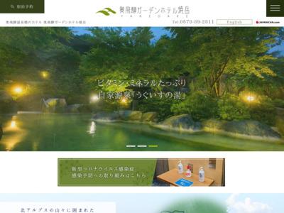 奥飛騨ガーデンホテル焼岳