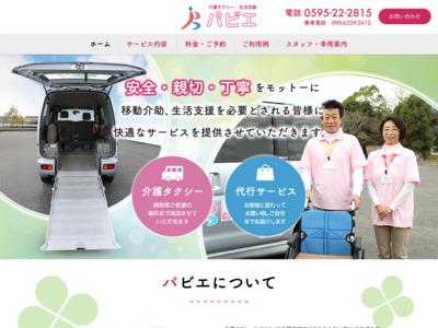 伊賀の介護タクシーと代行サービス 介護タクシーパビエ
