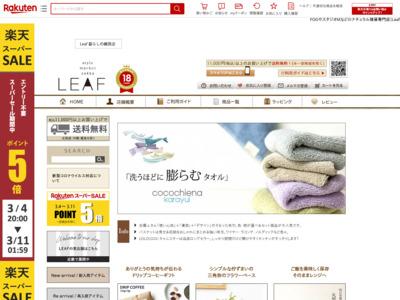 FOGやスタジオMなどのナチュラル雑貨専門店|Leaf:Leaf 暮らしの雑貨店