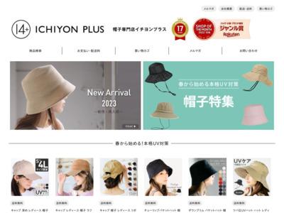 帽子専門店14+ イチヨンプラス