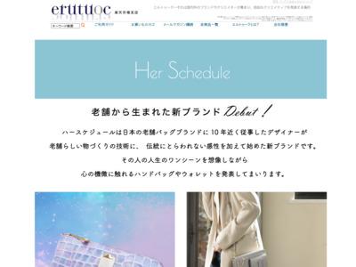 日本最大級のバッグ専門サイト【erutuoc(エルトゥー ク)楽天市場支店】