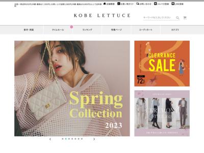 人気レディースファッション通販の神戸レタス