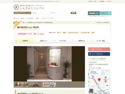鍼灸整骨院Suseri 〜スセリ〜(浦和駅徒歩3分)