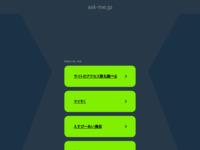 http://ask-me.jp/