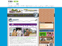 http://www.tbs.co.jp/houmisu/story/story01.html
