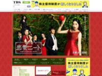 http://www.tbs.co.jp/renai-neet/