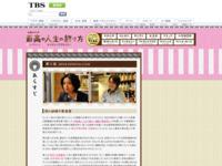 http://www.tbs.co.jp/saikou-no-jinsei/story/story02.html