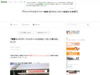 http://ameblo.jp/gsc-asanon/entry-10360197440.html