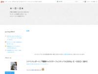 http://blog.goo.ne.jp/yyrickyleo/e/9cd8dc20dc7177e906ec18ed963f3478