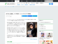 http://natalie.mu/comic/news/show/id/22084