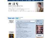 http://www.sakakiatsushi.com/?p=3694