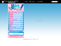 http://www.starchild.co.jp/special/natsunoarashi2/